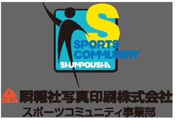 瞬報社スポーツコミュニティ事業部