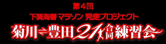 下関海響マラソン 完走プロジェクトイベント