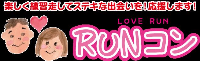 RUNコン