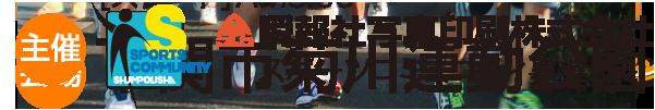 主催_瞬報社株式会社スポーツコミュニティ事業部