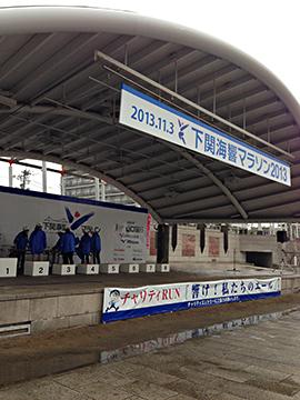 海響マラソン2013_1