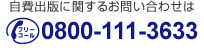 自費出版に関するお問い合わせは0800-111-3633(フリーコール)まで