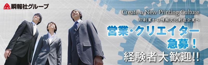 Create a New Printing Culture 印刷業から情報文化創造企業へ