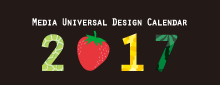 Media Universal Design Calendar 2017