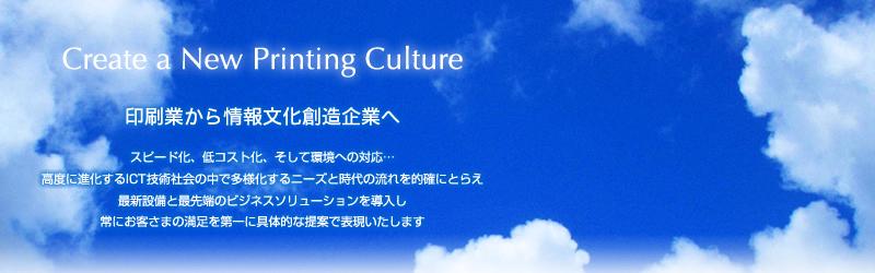印刷業から情報文化創造企業へ