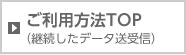 ご利用方法Top(継続したデータ送受信)